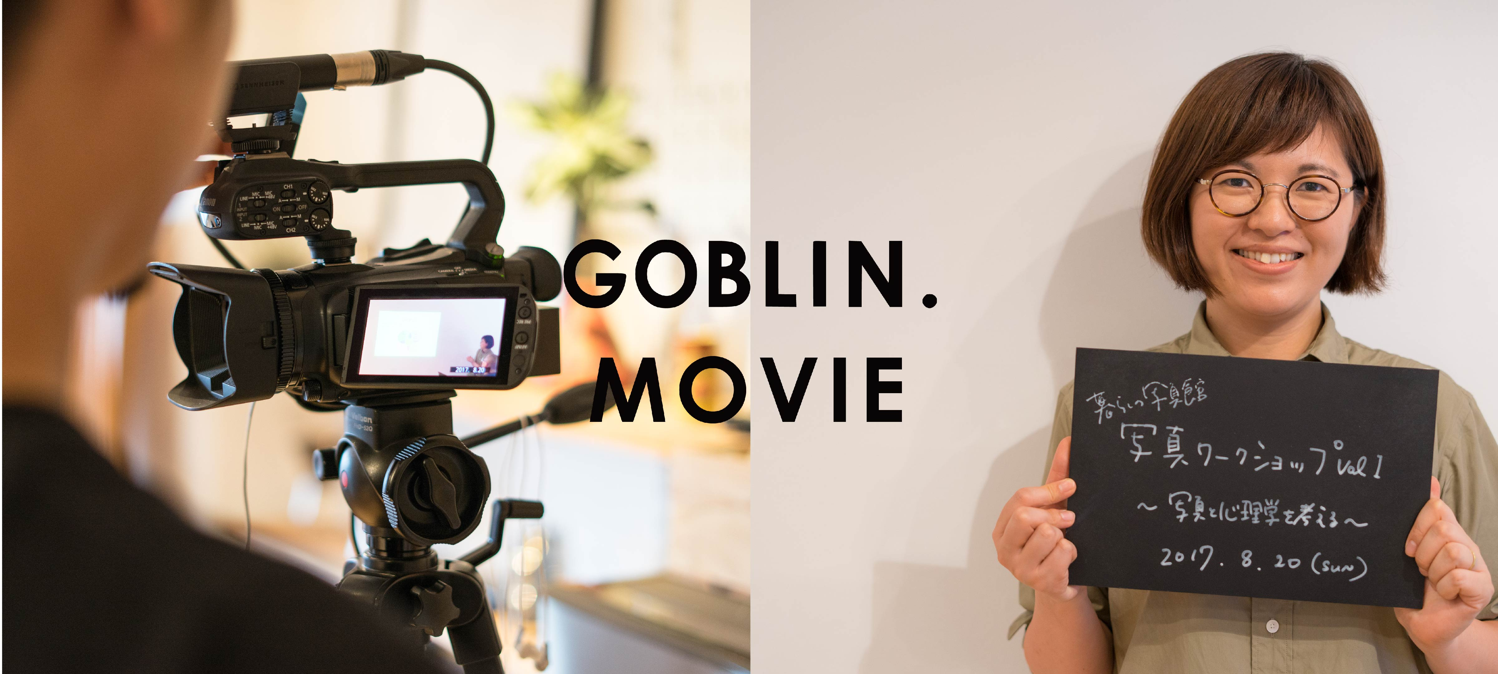 GOBLIN.MOVIE