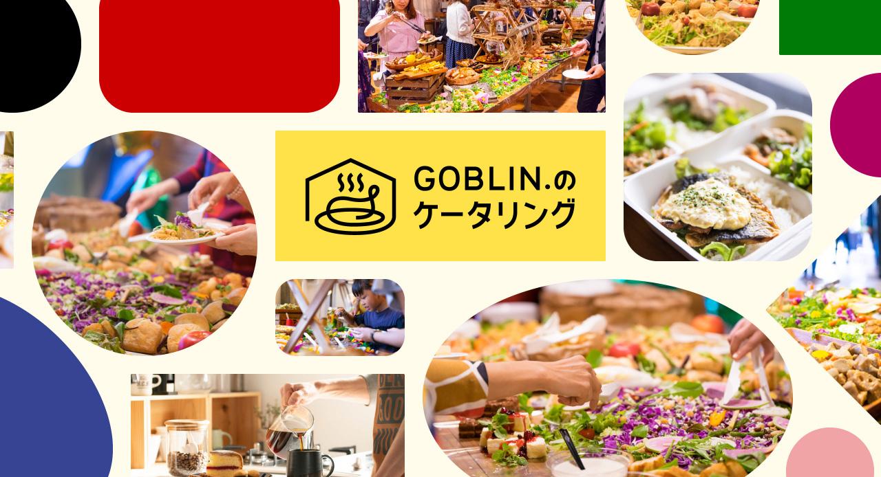 GOBLIN.catering