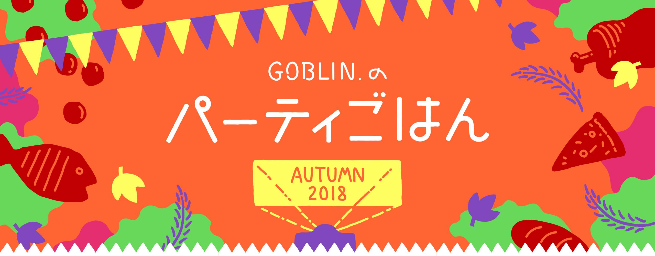 GOBLIN.のパーティごはん