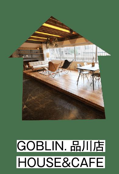GOBLIN.品川店 HOUSE&CAFE
