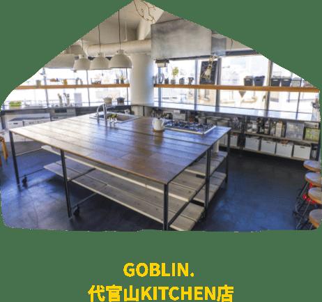 GOBLIN.代官山KITCHEN店