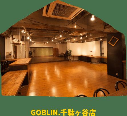 GOBLIN.千駄ヶ谷店