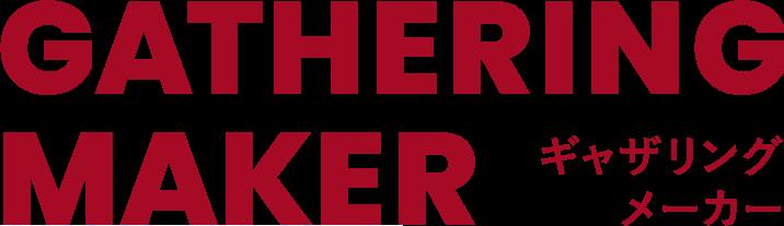 GatheringMaker-ギャザリングメーカー