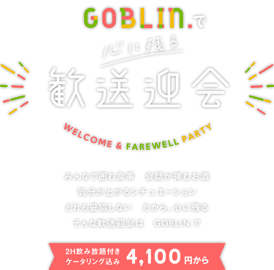 GOBLIN.で心に残る歓送迎会