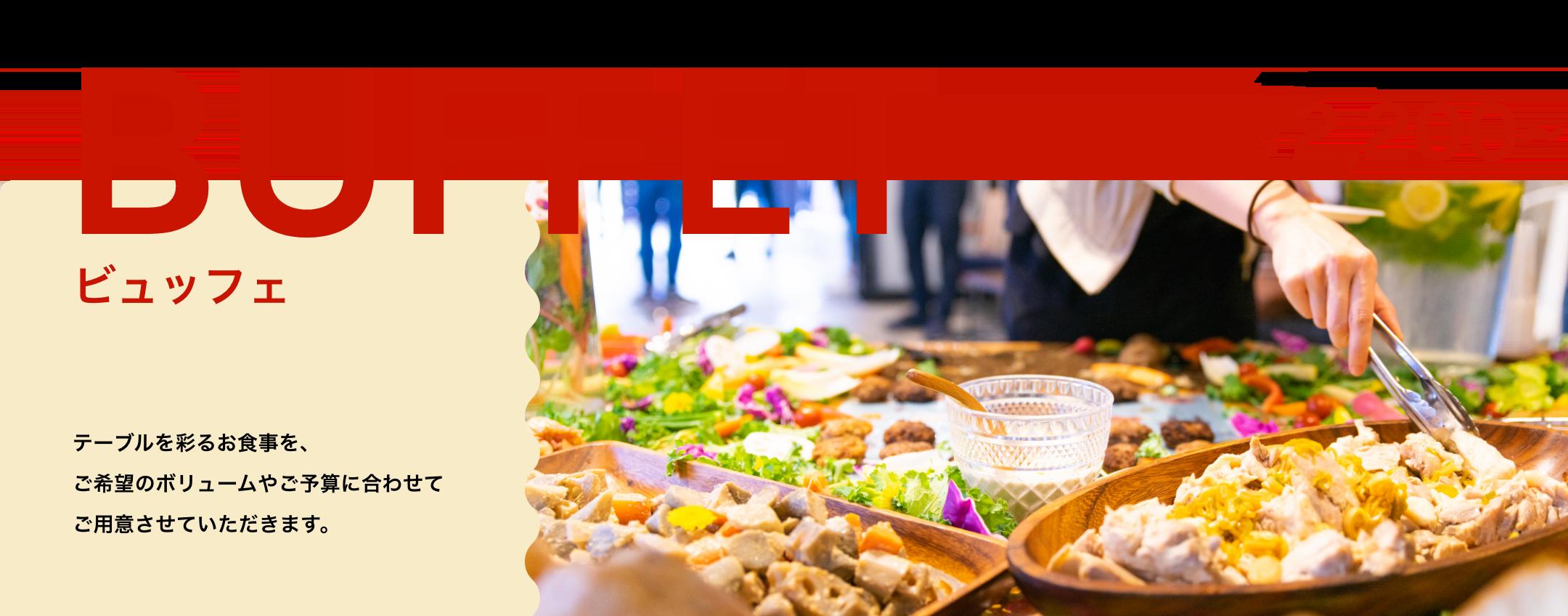 Buffet|GOBLIN.のケータリング