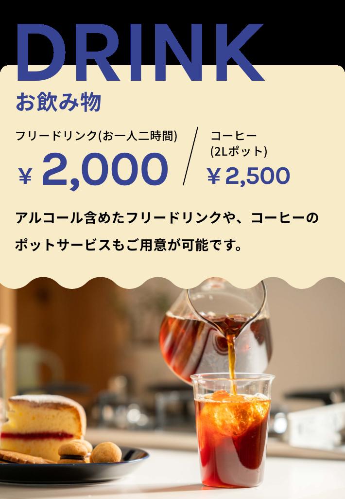DRINK|GOBLIN.のケータリング