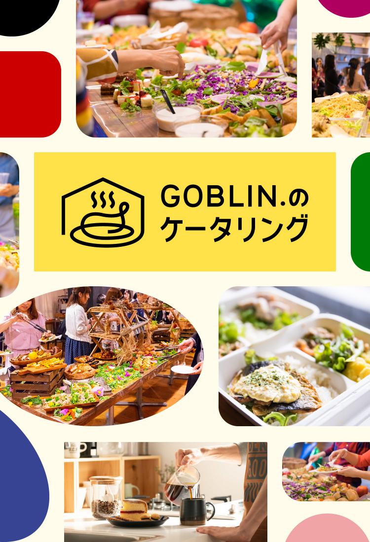 GOBLIN.のケータリング