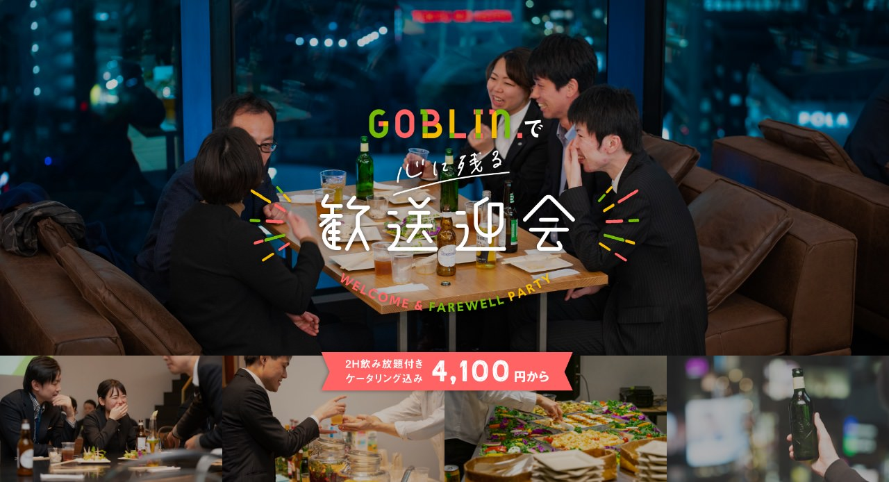 GOBLIN.で歓送迎会