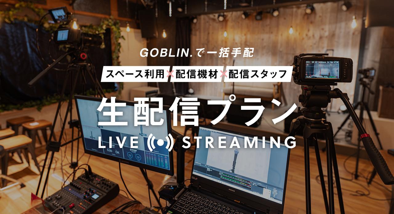 GOBLIN.で一括手配、生配信プラン