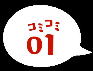 コミコミ01