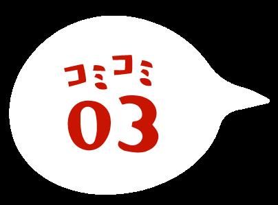 コミコミ03