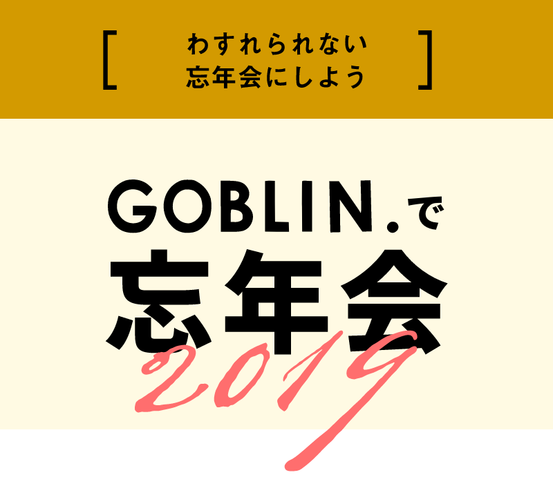 わすれられない忘年会にしよう|GOBLIN.で忘年会2019