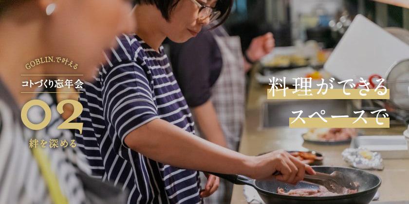 料理ができるスペースで GOBLIN.のコトづくり忘年会