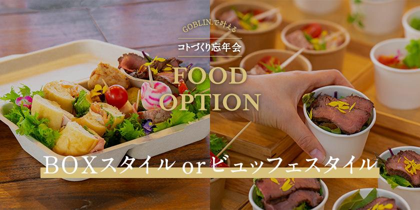 選べるフードオプション GOBLIN.のコトづくり忘年会
