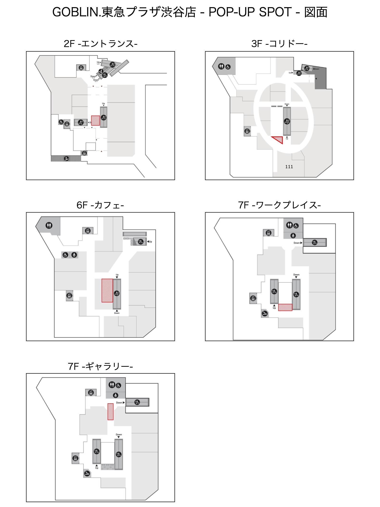 GOBLIN.東急プラザ渋谷店 -POP-UP SPOT-平面図