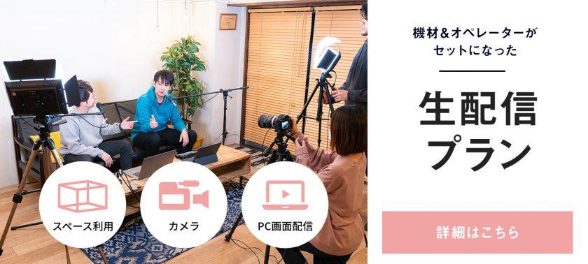 GOBLIN.の生配信・ライブ配信プラン