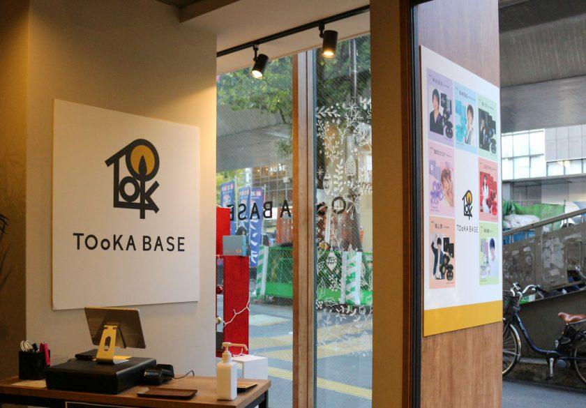 路面店で限定イヤホンのポップアップストア GOBLIN.渋谷桜丘店-CAFE-